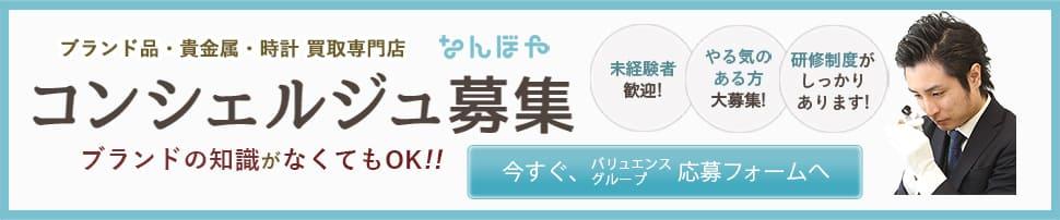ブランド 鑑定士 (コンシェルジュ)募集 ブランド知識がなくてもOK!!