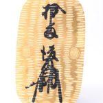 24金(純金) 大判 100g