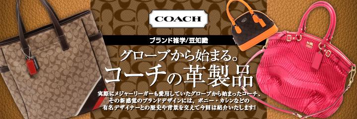 グローブから始まる。コーチの革製品!