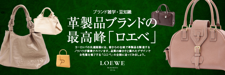革製品ブランドの最高峰「ロエベ」