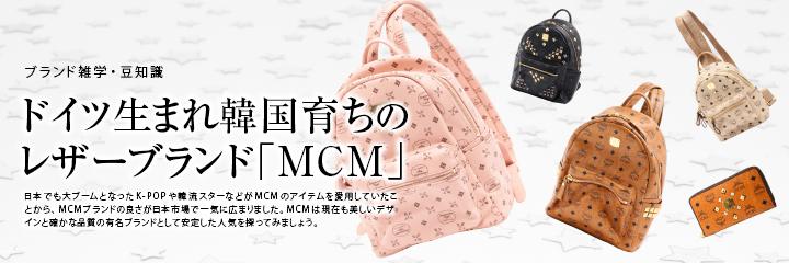 ドイツ生まれ韓国育ちのレザーブランド「MCM」