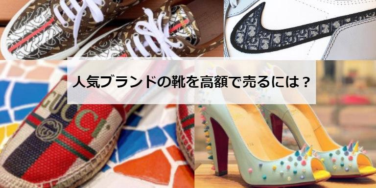 人気ブランドの靴を高額で売るには?シューズ買取のポイントを解説