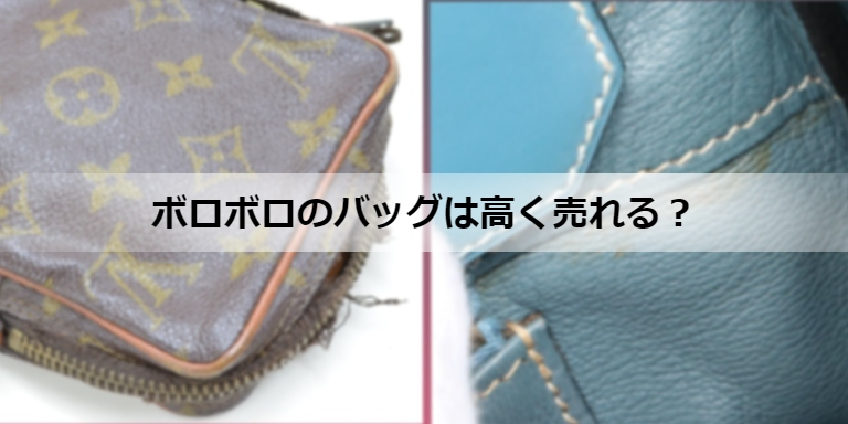 ボロボロのバッグは高く売れる?買取人気の高いブランドとは