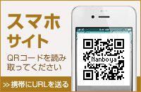 NANBOYAスマホ版サイトをメールでお知らせ