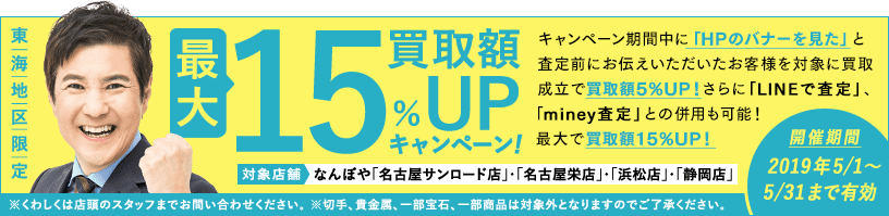 136057734619a 東海地区限定 最大15%買取額UPキャンペーン